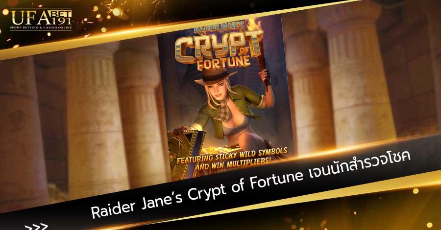 PG SLOT เกมคาสิโน Raider Jane's Crypt of Fortune เจนนักสำรวจโชค