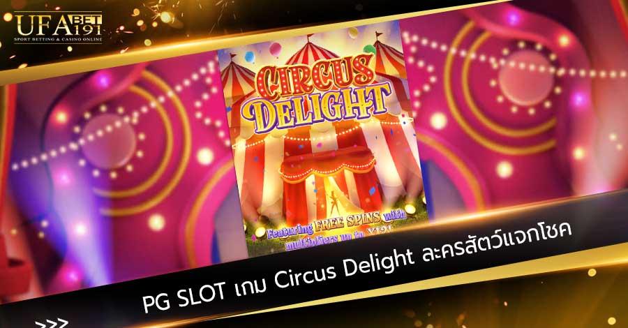 PG SLOT เกม Circus Delight ละครสัตว์แจกโชค