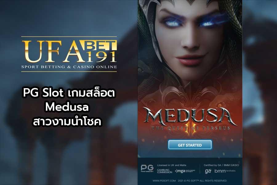 PG Slot เกมสล็อต Medusa สาวงามนำโชค