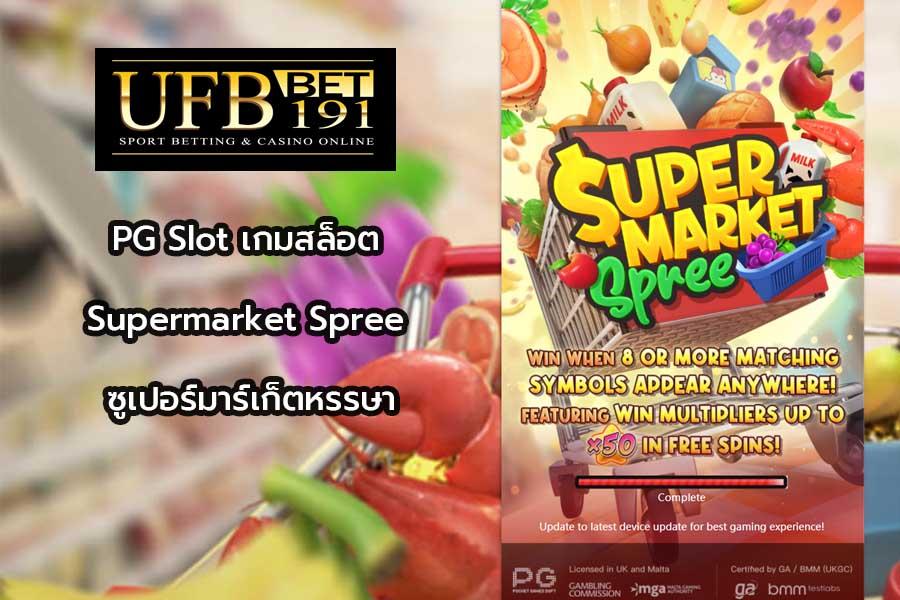 PG Slot เกมสล็อต Supermarket Spree ซูเปอร์มาร์เก็ตหรรษา